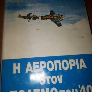 Η ΑΕΡΟΠΟΡΙΑ ΣΤΟΝ ΠΟΛΕΜΟ ΤΟΥ '40