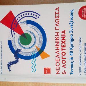 Νεοελληνική Γλώσσα και Λογοτεχνία Γ΄ Λυκείου (σετ τριών βιβλίων)