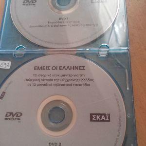 DVD. ΕΜΕΙΣ ΟΙ ΕΛΛΗΝΕΣ. ΚΑΙ. DVD. ΜΕΓΑΛΟΙ ΕΛΛΗΝΕΣ