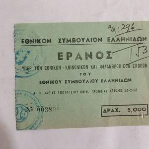 ΕΡΑΝΟΣ - ΕΘΝΙΚΟΝ ΣΥΜΒΟΥΛΙΟΝ ΕΛΛΗΝΙΔΩΝ (1953)