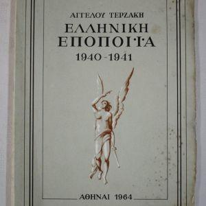 1964 ΕΛΛΗΝΙΚΗ ΕΠΟΠΟΙΙΑ 1940-1941 ( ΑΓΓΕΛΟΥ ΤΕΡΖΑΚΗ )