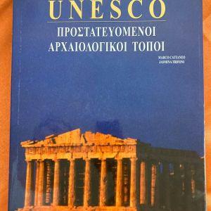 Unesco Προστατευόμενοι Αρχαιολογικοί Τόποι