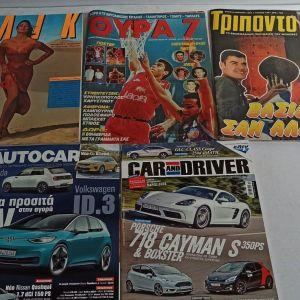 Περιοδικά διάφορα