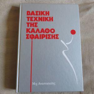 Βασικη τεχνικη της καλαθοσφαιρισης - Μ. Αναστασιαδης