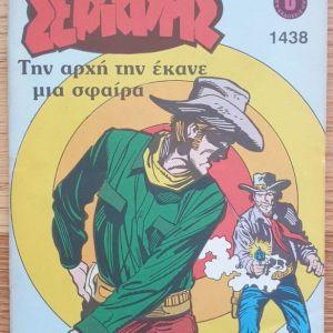 Μικρός Σερίφης #1438 - Την Αρχή Την Έκανε Μία Σφαίρα (Εκδόσεις Στρατίκη, 1991)