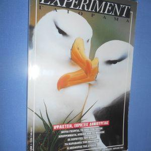 EXPERIMENT ΓΑΙΟΡΑΜΑ - ΜΑΡΤΙΟΣ ΑΠΡΙΛΙΟΣ 1995 - ΗΦΑΙΣΤΕΙΑ ΕΚΡΗΞΕΙΣ ΔΗΜΙΙΟΥΡΓΙΑΣ