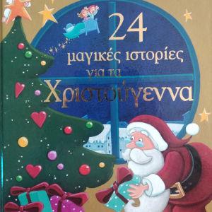 24 μαγικές ιστορίες για τα Χριστούγεννα