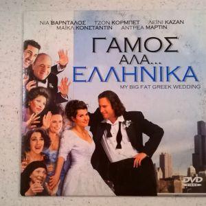 DVD ( 1 ) Γάμος αλά.......Ελληνικά