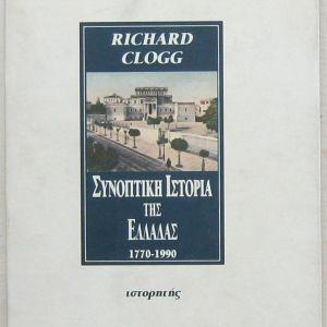 Richard Clogg - Συνοπτική ιστορία της Ελλάδας 1770-1990