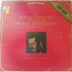 Ο Βασίλης Τσιτσάνης τραγουδά Μεγάλες Επιτυχίες του (1966-1977) Δίσκος Βινυλίου 1977