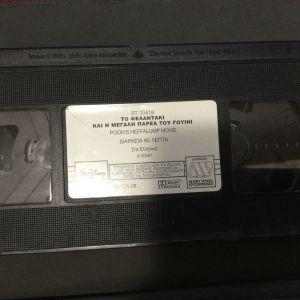 Βιντεοκασέτα WALT DISNEY συλλεκτική για παλιά video