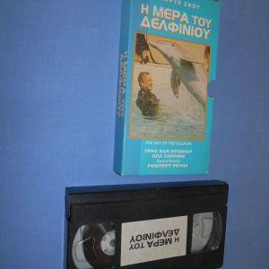 Η ΜΕΡΑ ΤΟΥ ΔΕΛΦΙΝΟΥ VHS