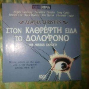 DVD ΣΤΟΝ ΚΑΘΡΕΦΤΗ ΕΙΔΑ ΤΟΝ ΔΟΛΟΦΟΝΟ