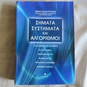 Σηματα Συστηματα και Αλγοριθμοι - Νικος Καλουπτσιδης