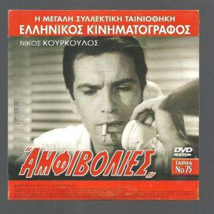 DVD - 2 ταινίες  - Ελληνικού & Ιταλικού κινηματογράφου