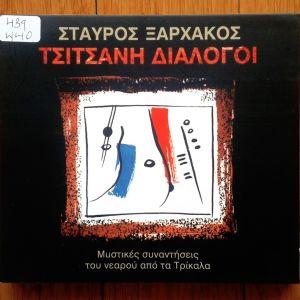 Σταύρος Ξαρχάκος - Τσιτσάνη Διάλογοι set 2 cd