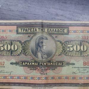500Δραχμαι1932
