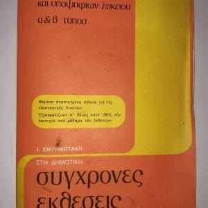 ΣΥΛΛΕΚΤΙΚΟ ΒΙΒΛΙΟ * ΣΥΓΧΡΟΝΕΣ ΕΚΘΕΣΕΙΣ* ΤΟΥ 1979