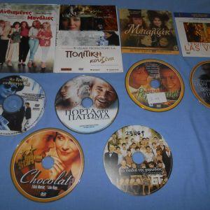 10 DVD ΚΟΙΝΩΝΙΚΑ Ζ49