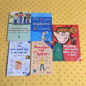 5 Παιδικά βιβλία -3