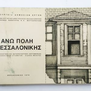 Άνω Πόλη Θεσσαλονίκης 1979
