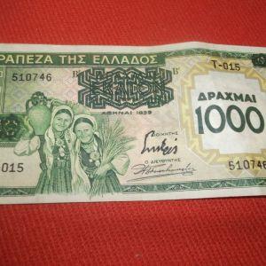 1000 ΔΡΑΧΜΕΣ ΤΟΥ 1939