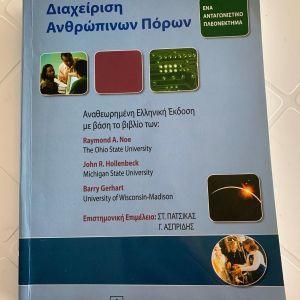 Πωλείται σε τέλεια κατάσταση το βιβλίο ''Διαχείριση Ανθρώπινων Πόρων''