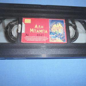ΑΛΗ ΜΠΑΜΠΑ - VHS