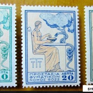 1934,1935-1938 - ΥΠΕΡ ΠΡΟΣΤΑΣΙΑΣ ΦΥΜΑΤΙΚΩΝ Τ.Τ.Τ. - ΕΚΔΟΣΗ ΠΡΟΝΟΙΑΣ - ΣΕΤ ΤΩΝ 3 - ΜΝΗ