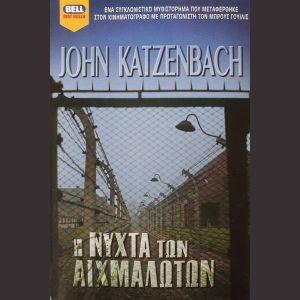 John Katzenbach  Η νύχτα των αιχμαλώτων