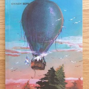 Πέντε εβδομάδες με αερόστατο Verne Jules #40