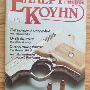 Περιοδικό Έλλερυ Κουήν - Τόμος 1, τεύχος 3