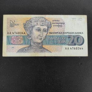 ΒΟΥΛΓΑΡΙΑ 20 ΛΕΒΑ 1991