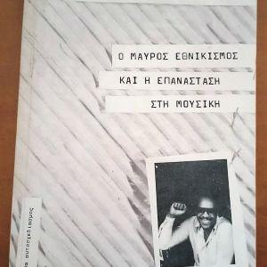 ο μαύρος εθνικισμός και η επανάσταση στη μουσική ΦΡΑΝΚ ΚΟΦΣΚΥ, σπάνιο βιβλίο