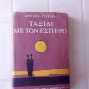Ταξίδι με τον Έσπερο-Άγγελος Τερζάκης