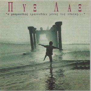 2 CD ΔΙΆΦΟΡΑ / ΠΙΞ ΛΑΞ /  ORIGINAL CD / ΕΥΡΩ ΕΚΑΣΤΟ