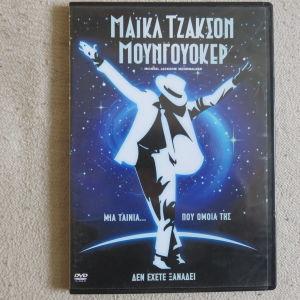 DVD Michael Jackson Μοοnwalker