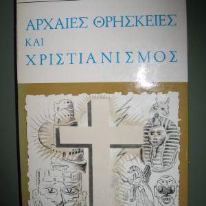 Γιάννη Κορδάτου: Αρχαίες θρησκείες και Χριστιανισμός