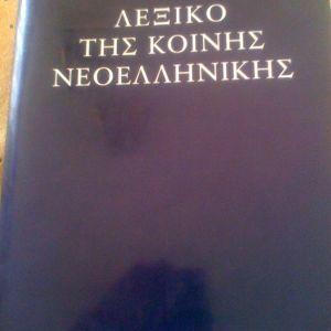 Βιβλίο Νεοελληνικής Γλώσσας και βιβλία με συνταγές καινούργια