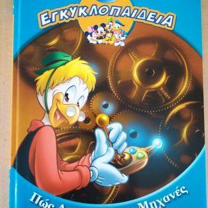 """Εγκυκλοπαιδεια """"πως δουλευουν οι μηχανες"""" disney"""