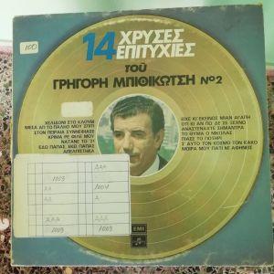 Γρηγόρης Μπιθικώτσης 14 Χρυσές επιτυχίες Νο2 - Δίσκος Βινυλίου 1977