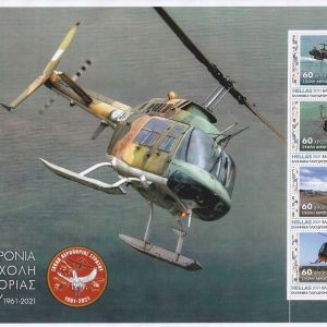 Γραμματόσημα (Φύλλο με το Folder του) / 60 Χρόνια Σχολή Αεροπορίας Στρατού / 1961 - 2021.