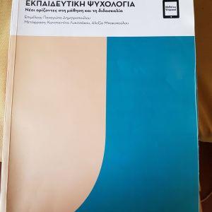 ΕΚΠΑΙΔΕΥΤΙΚΗ ΨΥΧΟΛΟΓΙΑ Paul Eggen, Kauchak