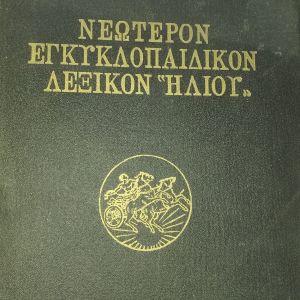Λεξικο ΗΛΙΟΣ