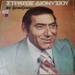Στράτος Διονυσίου – Αν Ξαναζούσα (1977)