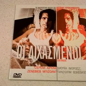 DVD ( 1 ) Οι διχασμένοι