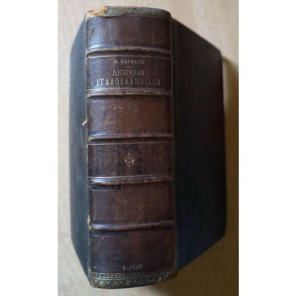 italoelliniko lexiko 1892