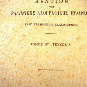 ΛΑΟΓΡΑΦΙΑ.Δελτίον της Ελληνικής Λαογραφικής Εταιρείας.ΠΕΡΙΕΧΟΜΕΝΑ