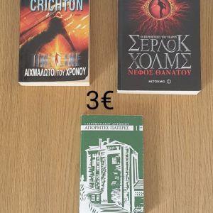 Διάφορα βιβλία 2