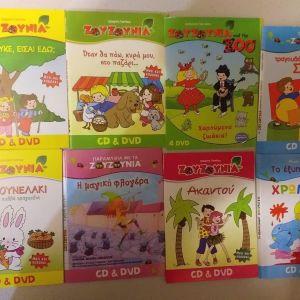 Παιδικα CD & DVD καινουργια .Α